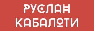 Руслан Кабалоти